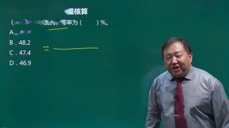 51【高清】资金流量核算四-