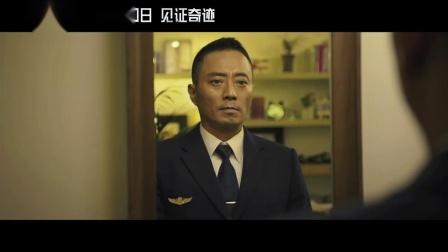 """《中国机长》""""紧急呼叫""""预告片"""