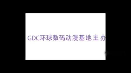 佛山GDC环球数码影视动画制作培训班宣传片2