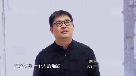 2019《梦想改造家》第六季青岛——普普通通的家