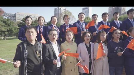 交通银行哈尔滨开发区支行祝祖国70华诞《我和我的祖国》