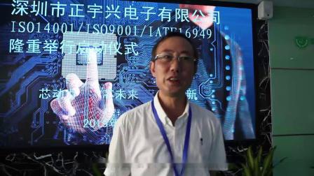 深圳市正宇兴电子有限公司视频
