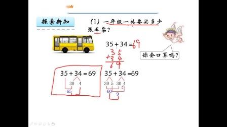 谭老师小课堂——数学——两位数加两位数的口算-三年级上册数学第二单元第一课时