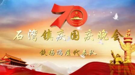惠州市石湾镇迎国庆晚会