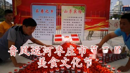 枣庄市第三届辣子鸡菜煎饼美食文化节