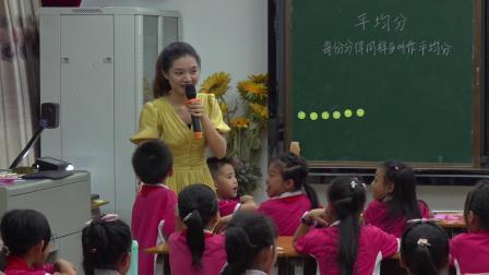 苏教版小学二年级数学上册《认识平均分》执教符宝丹海南省东方市第六小学