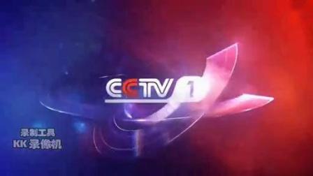 中央電視臺1套主ID