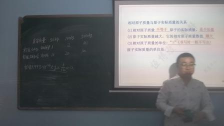8年,课题2.原子的结构(第三课时 相对原子质量)(1)