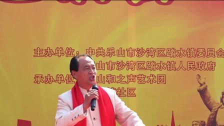 乐山和之声艺术团踏水镇国庆70周年演出
