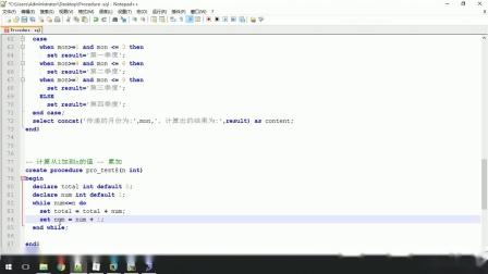 面试必会的MySQL数据库全面优化day1-22. MySQL 高级 - 存储过程 - 语法 - while循环