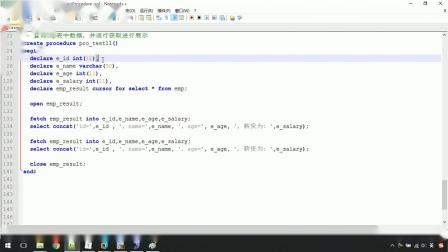 面试必会的MySQL数据库全面优化day1-26. MySQL 高级 - 存储过程 - 语法 - 游标基本操作