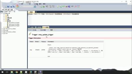 面试必会的MySQL数据库全面优化day1-31. MySQL 高级 - 触发器 - 查看及删除