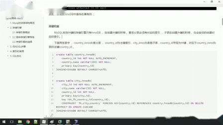 面试必会的MySQL数据库全面优化day2-05. MySQL高级 - 存储引擎 - InnoDB特性