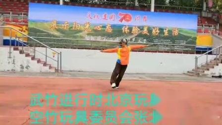 武竹进行时,北京玩具协会,空竹玩具委员会,张北草空竹原展演,