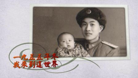 张吉平国庆70周年相册《我的足迹》
