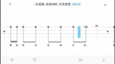 热门尤克里里谱-红昭愿-音阙诗听-指弹-入门速度0.3