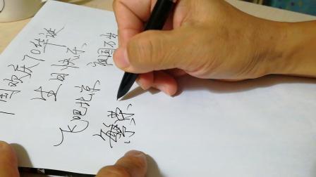 庆祝祖国70华诞生日快乐--祝福语(钢笔书法)