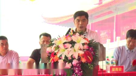 江西省泰和县梁氏宗亲联谊会第三届年会20190917
