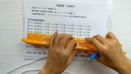 方格针棋盘格围巾中文视频教程 编织神器编花器工具