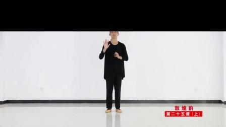 敦煌韵(上)敦煌舞  教学视频 秦来财