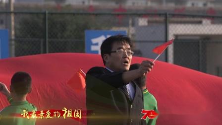 韦庄镇迎国庆《我和我的祖国》快闪视频