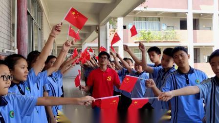 东莞市寮步龙光学校--向祖国70华诞献礼!