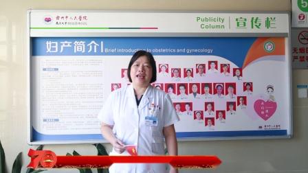 《祖国万岁》赣州市人民医院妇产科祝福祖国繁荣昌盛