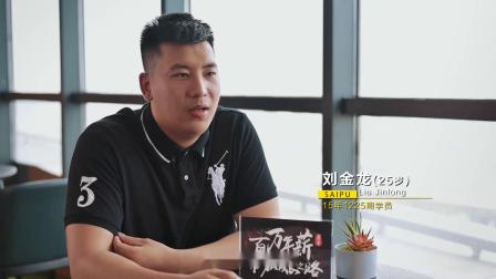 赛普健身学院优秀学员百万年薪私教刘金龙
