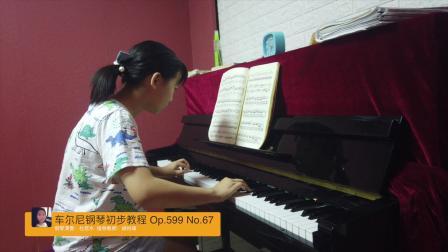 车尔尼钢琴初步教程 Op.599 No.67