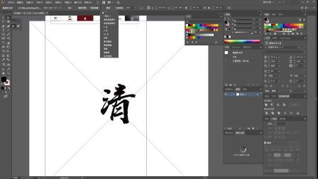 平面设计教程 平面设计进阶教程  LOGO设计 清水湾标志设计 AI教程