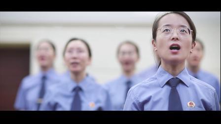 泰安市检察机关为祖国70岁生日献礼《我和我的祖国》