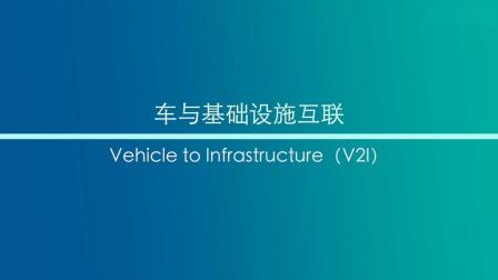 四维图新V2X技术解决方案