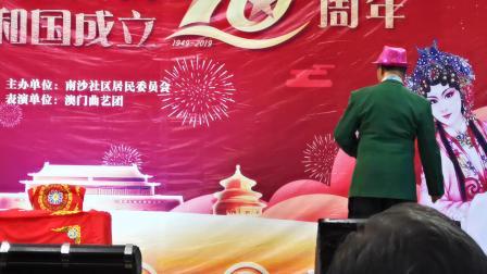 由南沙居委會,澳門均安同鄉曲藝會合辦慶祝中華人民共和国成立70周年国慶戯曲晚會林燕喜先生演唱《月兒像檸檬》2019年9月28日。