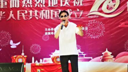 由南沙居委會,澳門均安曲藝會合辦(慶祝中華人民共和國成立70周年国慶戯曲晚會黃炳星先生演唱《萬惡淫為首》2019年9月28日。
