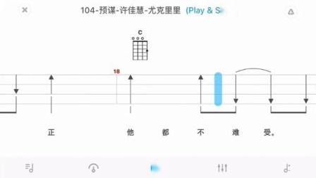 热门尤克里里谱-预谋-许佳慧-弹唱-进阶速度0.5