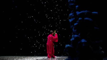 话剧《风雪夜归人》经典舞蹈