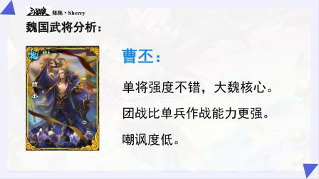 【三国杀陈陈】新国战特辑01期,魏国武将篇。