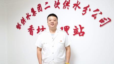 《我和我的祖国》哈尔滨供水集团二次供水分公司香坊管理站党支部0929