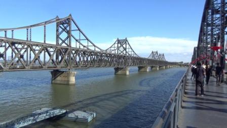 鸭绿江断桥风景区之五国庆快闪