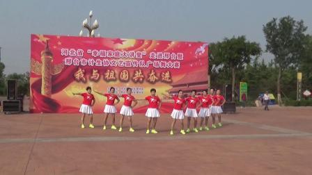 《幸福都是奋斗出来的》邢台市桥东区糖久儿广场舞蹈队表演