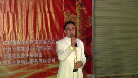 攀枝花市仁和区仁和镇弯庄社区上海花园小区庆祝中华人民共和国成立70周年文艺晚会