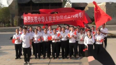 崇仁县烟草专卖局祝新中国成立70周年