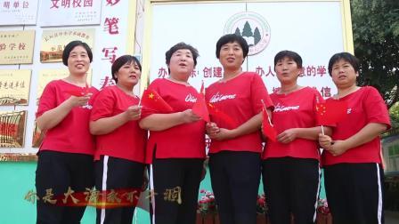 河南长垣:魏庄街道中心小学师生共庆祖国70华诞,深情唱响《我和我的祖国》