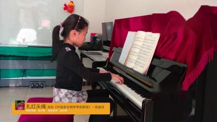扎红头绳 选自《中国音协钢琴考级教程》一级曲目