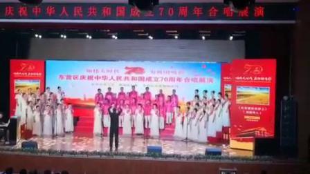 东营区老年大学《龙的传人》—庆祝中华人民共和国成立70周年合唱展演