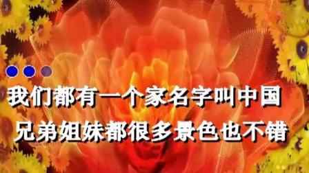 大中国(爱国歌曲)(依然 翻唱)庆祝国庆70周年