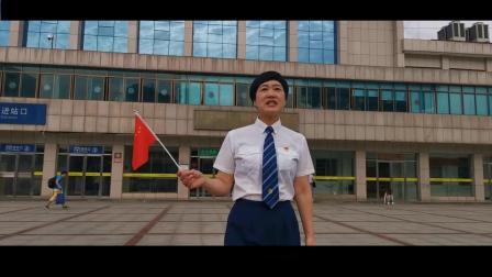 庆祝国庆  :   耒阳站《我和我的祖国》