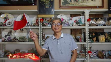 中国·前童 《热烈庆祝中华人民共和国成立七十周年》