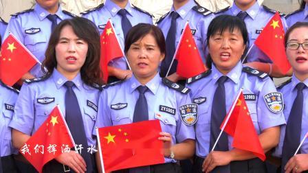 中阳县司法局《我们都是追梦人》