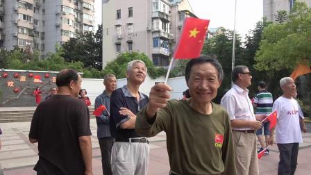 《庆祝中华人民共和国建国70周年福沈居民区升国旗唱红歌快闪活动》张崇宁拍摄制作